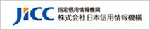 日本信用情報機構(JICC)
