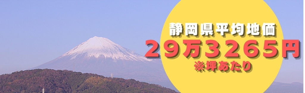 静岡県の地価公示価格ぉ