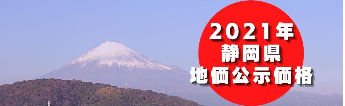 静岡県の地価公示価格